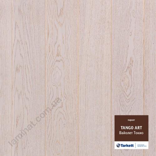 Паркетная доска Tango Art Tarkett Вайолет Токио  дуб