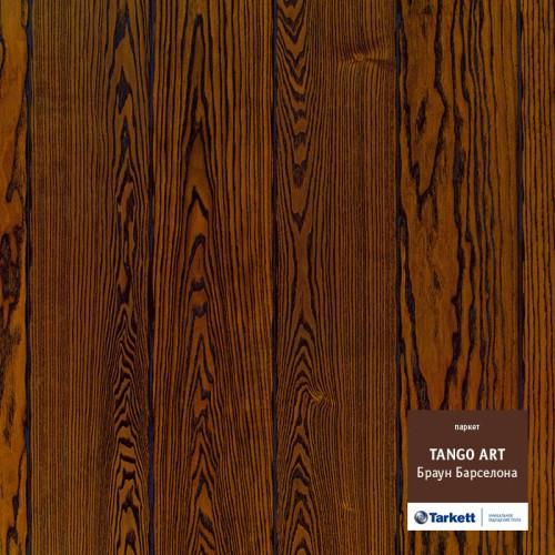Паркетная доска Tango Art Tarkett Браун Барселона  ясень