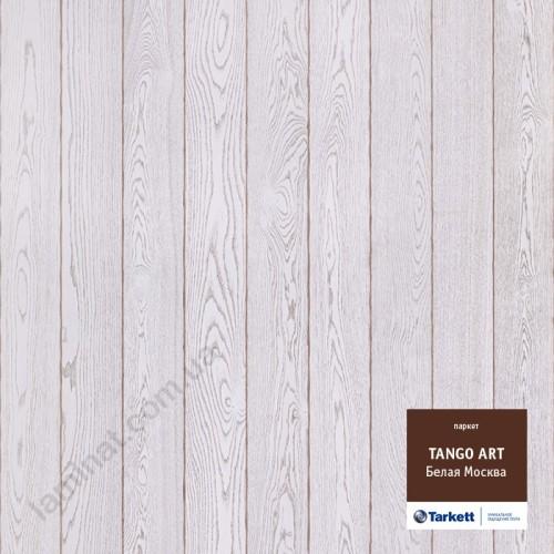 Паркетная доска Tango Art Tarkett Москоу Вайт(Белая Москва)  дуб