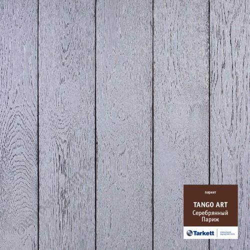 Паркетная доска Tango Art Tarkett Перис Сильвер(Серебрянный Париж)  дуб
